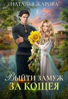 """Книга. """"Выйти замуж за Кощея"""" читать онлайн"""
