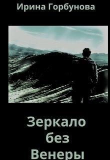 "Книга. ""Зеркало без Венеры"" читать онлайн"