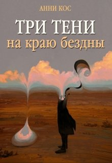 """Книга. """"Три тени на краю бездны"""" читать онлайн"""