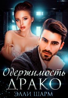 """Книга. """"Одержимость  Драко"""" читать онлайн"""