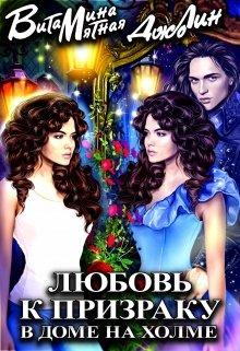 "Книга. ""Любовь К Призраку В Доме На Холме"" читать онлайн"