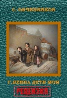 """Книга. """"Г. Яхина. Дети мои. Рецензия"""" читать онлайн"""