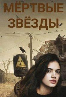 """Книга. """"Мёртвые звёзды"""" читать онлайн"""
