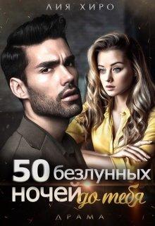 """Книга. """"50 безлунных ночей до тебя"""" читать онлайн"""