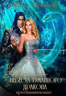 "Книга. ""Невеста туманного дракона 2. Предназначение"" читать онлайн"