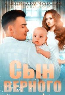 "Книга. ""Сын Верного"" читать онлайн"