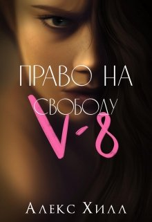 "Книга. ""V-8. Право на свободу"" читать онлайн"