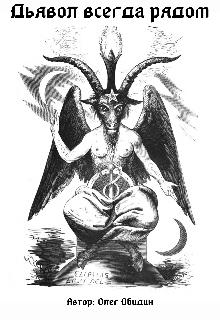 """Книга. """"Дьявол всегда рядом"""" читать онлайн"""