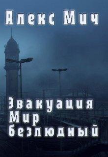 """Книга. """"Эвакуация. Мир безлюдный"""" читать онлайн"""