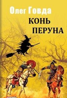 """Книга. """"Конь Перуна"""" читать онлайн"""