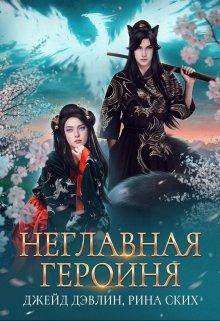 """Книга. """"Неглавная героиня"""" читать онлайн"""