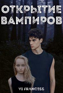 """Книга. """"Открытие Вампиров """" читать онлайн"""