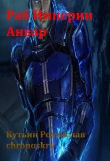 "Книга. ""Раб Империи Анвар"" читать онлайн"