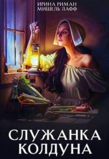 """Книга. """"Служанка колдуна. Часть 1"""" читать онлайн"""
