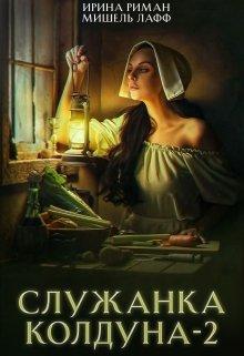 """Книга. """"Служанка колдуна. Часть 2"""" читать онлайн"""