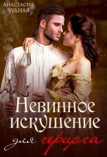 """Книга. """"Невинное искушение для герцога"""" читать онлайн"""