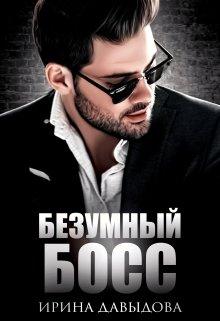 """Книга. """"Безумный Босс"""" читать онлайн"""