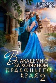 """Книга. """"В академию за хозяином Драконьего Края. Кто потерял невесту?"""" читать онлайн"""