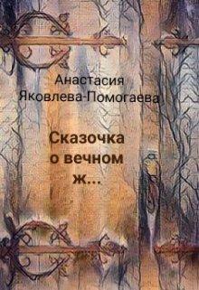 """Книга. """"Сказочка о вечном ж...."""" читать онлайн"""