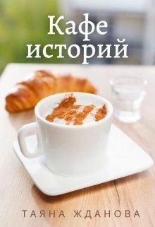 """Книга. """"Кафе историй"""" читать онлайн"""