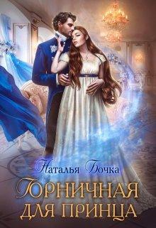 """Книга. """"Горничная для принца"""" читать онлайн"""
