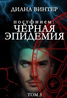 """Книга. """"Постфинем: Чёрная Эпидемия"""" читать онлайн"""