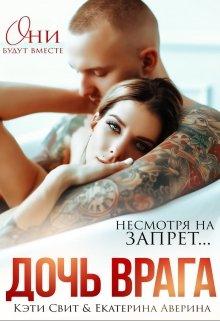 "Книга. ""Дочь врага"" читать онлайн"