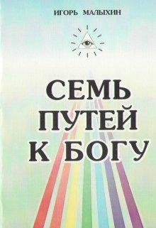 """Книга. """"Семь путей к Богу"""" читать онлайн"""