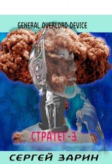 "Книга. ""General Overlord Device: Стратег-3"" читать онлайн"