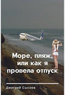 """Книга. """"Море, пляж, или как я провела отпуск"""" читать онлайн"""