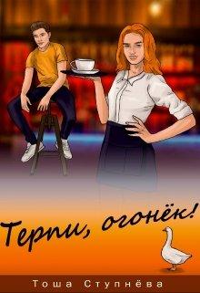 "Книга. ""Терпи, Огонёк!"" читать онлайн"