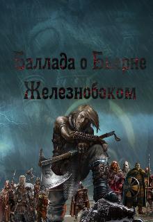 "Книга. ""Баллада о Бьерне Железнобоком"" читать онлайн"