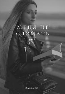 """Книга. """"Меня не сломать"""" читать онлайн"""
