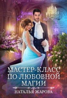"""Книга. """"Мастер-класс по любовной магии"""" читать онлайн"""