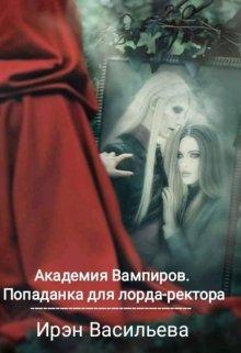 """Книга. """"Академия Вампиров. Попаданка для лорда-ректора"""" читать онлайн"""