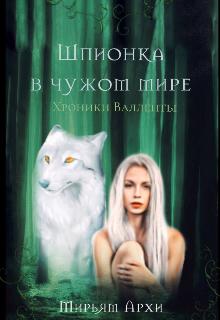 """Книга. """"Шпионка в чужом мире. Хроники Валленты"""" читать онлайн"""
