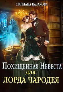 """Книга. """"Похищенная невеста для лорда чародея"""" читать онлайн"""