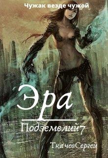 """Книга. """"Эра подземелий 7"""" читать онлайн"""