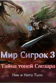 """Книга. """"Мир Сигрок 3. Тайна топей Слезара"""" читать онлайн"""