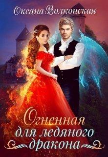 """Книга. """"Огненная для ледяного дракона"""" читать онлайн"""
