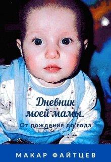 """Книга. """"Дневник моей мамы. От рождения до года."""" читать онлайн"""