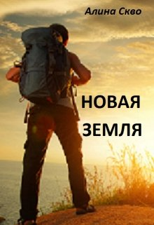 """Книга. """"Новая земля"""" читать онлайн"""