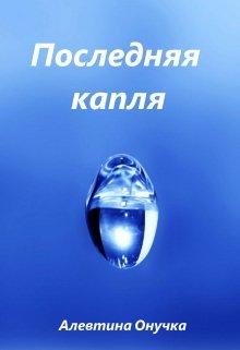 """Обложка книги """"Последняя капля"""""""