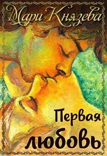 """Книга. """"Первая любовь"""" читать онлайн"""