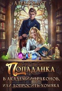 """Книга. """"Попаданка в Академии Драконов, или Допросить Хомяка"""" читать онлайн"""