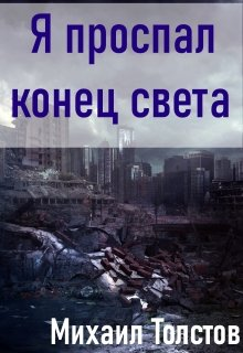 """Книга. """"Я проспал конец света"""" читать онлайн"""