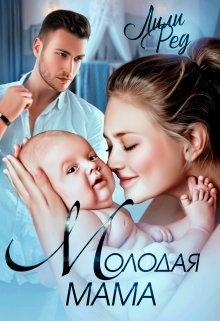 """Книга. """"Молодая мама"""" читать онлайн"""