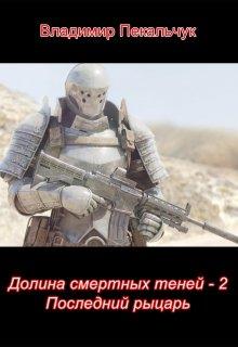 """Книга. """"Долина смертных теней - 2. Последний рыцарь."""" читать онлайн"""
