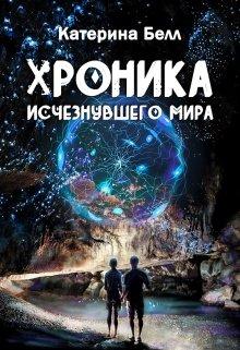"""Книга. """"Хроника исчезнувшего мира"""" читать онлайн"""