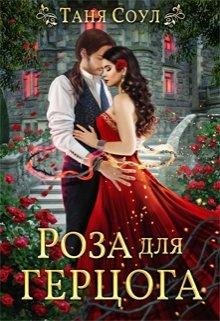 "Книга. ""Роза для герцога"" читать онлайн"
